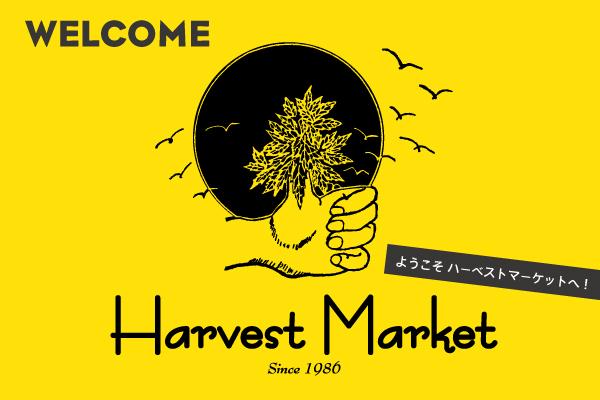 ようこそハーベストマーケットへ
